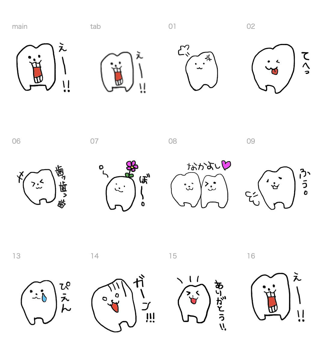 歯ッ歯ッ歯!のスタンプの画像