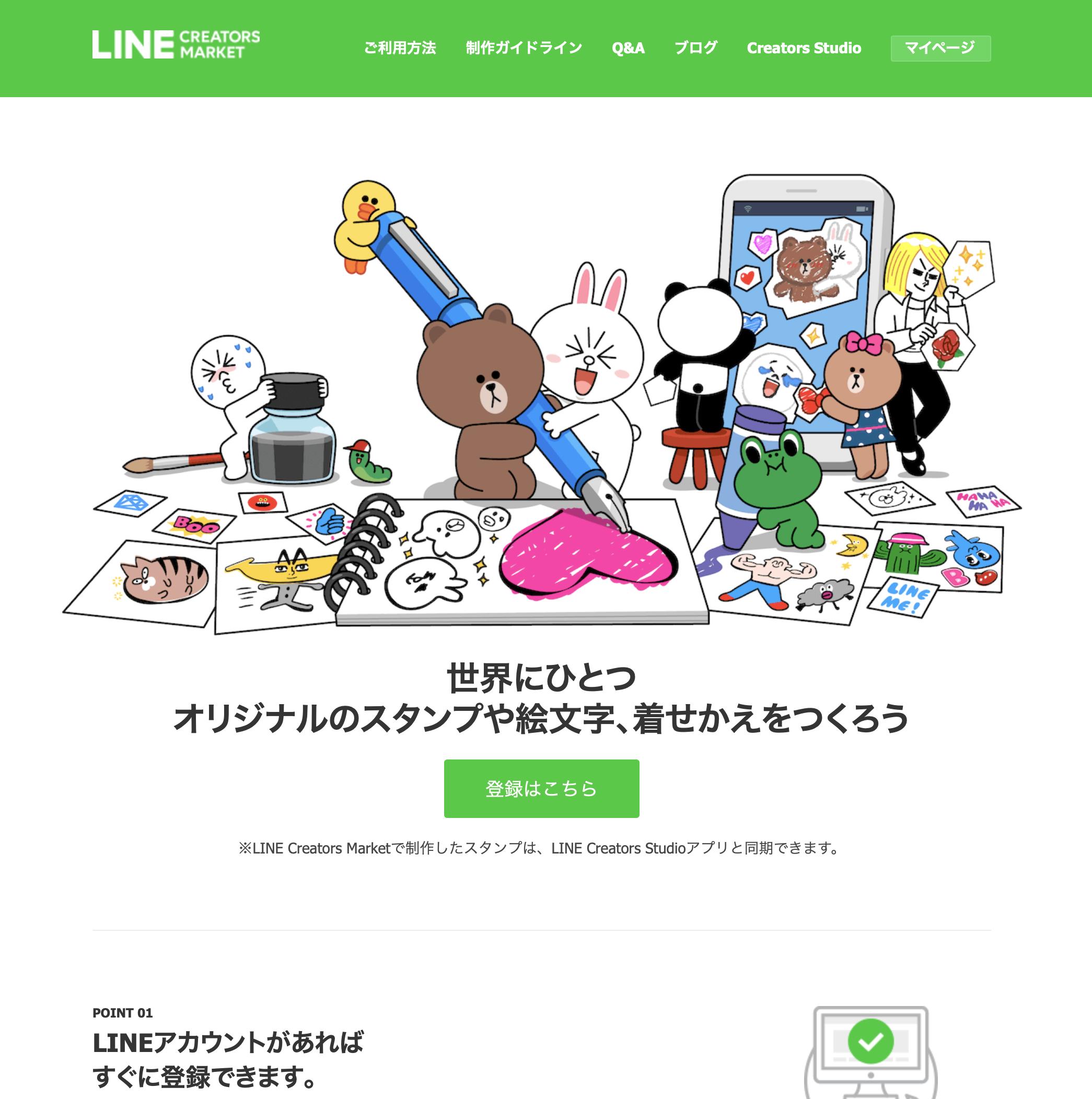LINEスタンプの登録画像